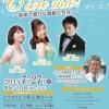 2014年7月27日 記念講演会&コンサートを開催します。