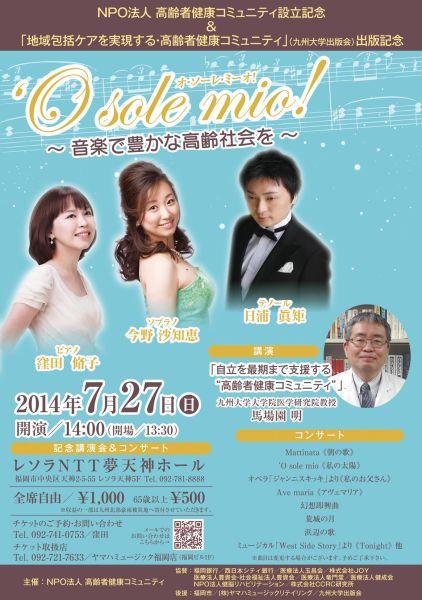2014年7月27日 記念講演会&コンサートを開催します。の画像