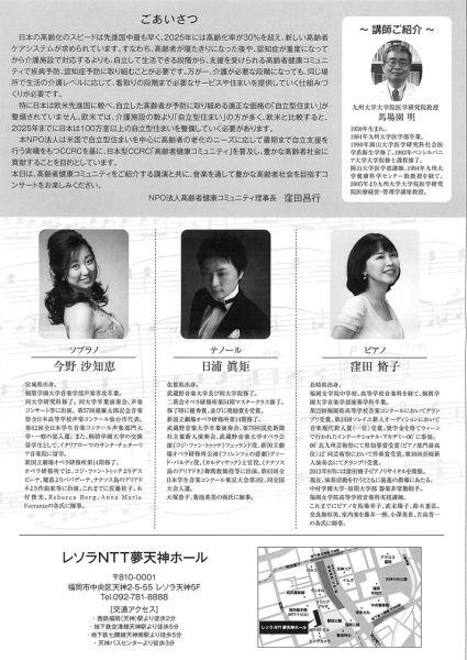 ★コンサートチラシ(うら面)140603