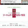 日本型(日本版)CCRCの創生に向けて2015