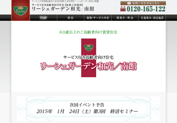 日本型(日本版)CCRCの創生に向けて2015の画像