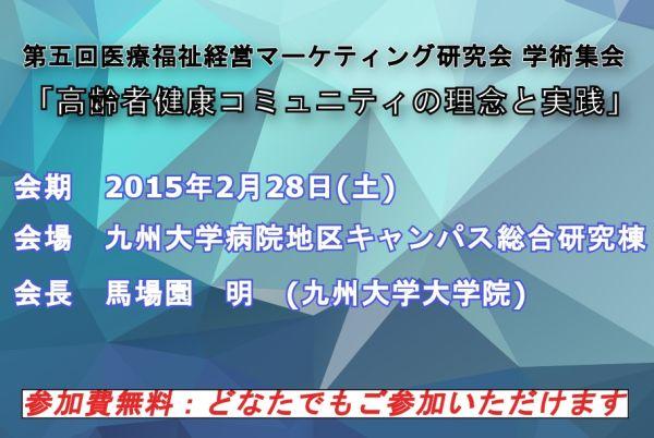 2月28日 日本版CCRCについての特別講演を開催します。