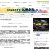 日本版CCRCの創生開発に向けての講座紹介