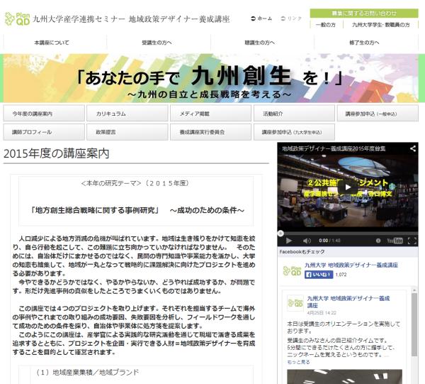 日本版CCRCの創生開発に向けての講座紹介の画像