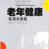 『地域包括ケアを実現する 高齢者健康コミュニティ』中国語訳版出版のお知らせ