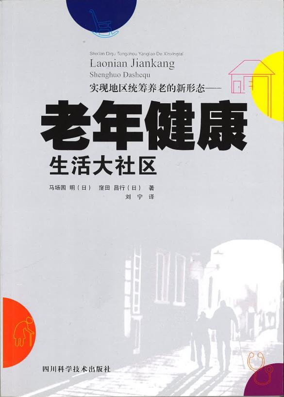 『地域包括ケアを実現する 高齢者健康コミュニティ』中国語訳版出版のお知らせの画像
