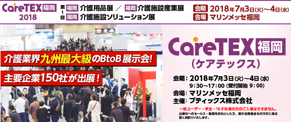 【CareTEX福岡2018】にて講演いたします。の画像