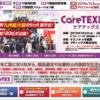 【CareTEX福岡2019】にて講演いたします。