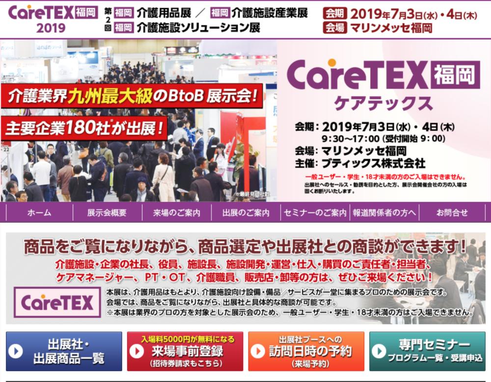 【CareTEX福岡2019】にて講演いたします。の画像